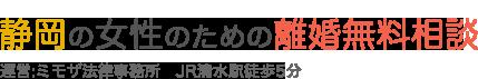 静岡の女性のための離婚無料相談_ミモザ法律事務所