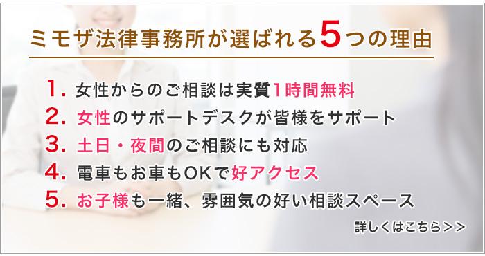 ミモザが選ばれる5つの特徴
