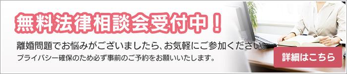 静岡の弁護士による離婚に関する法律の無料相談会