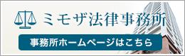 静岡・清水のミモザ法律事務所